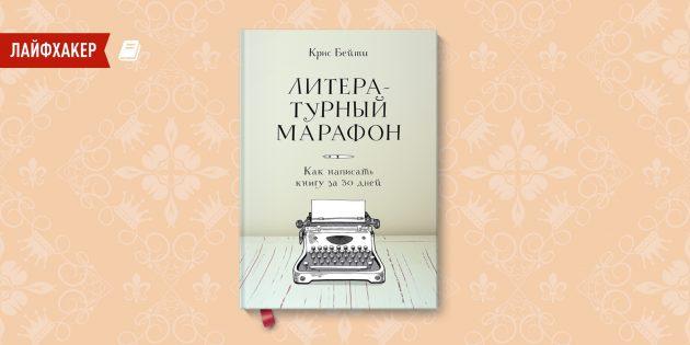 «Литературный марафон. Как написать книгу за 30 дней», Крис Бейти