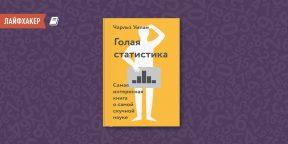 «Голая статистика» — самая интересная книга о самой скучной науке