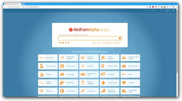 Лучшие поисковики: Wolfram|Alpha