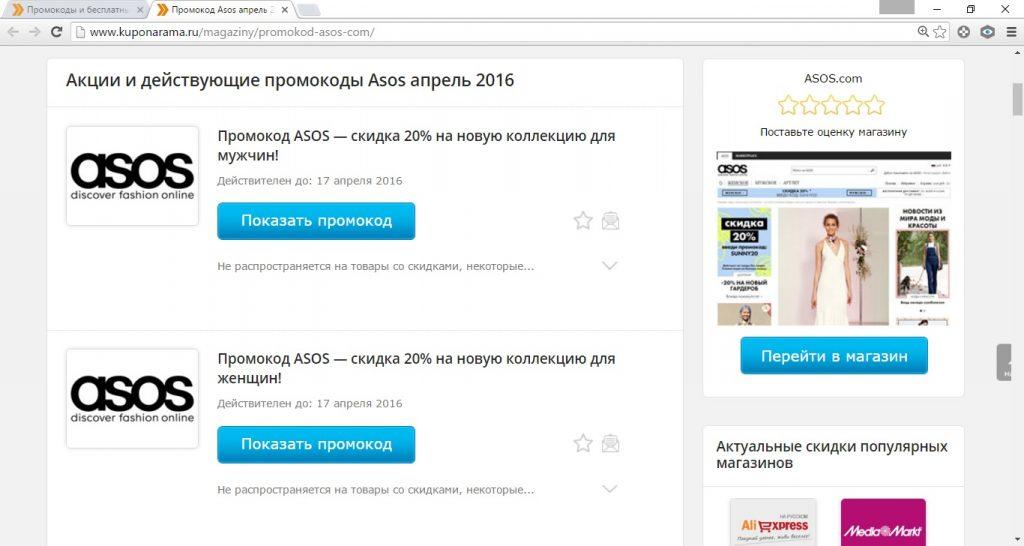 Купон для сайта clashkings ru