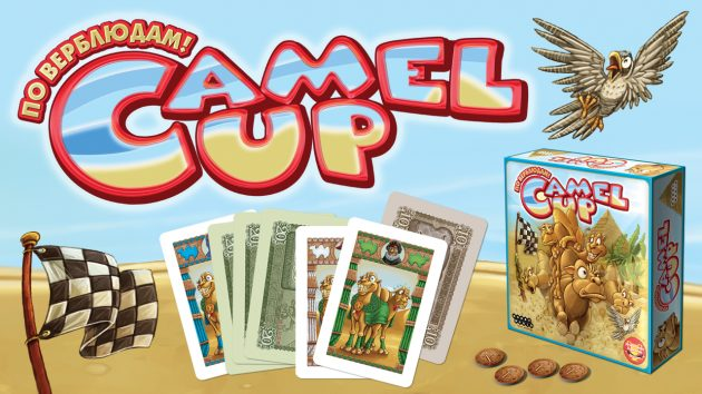 Hobby World: Camel Up