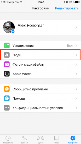 facebook messenger люди