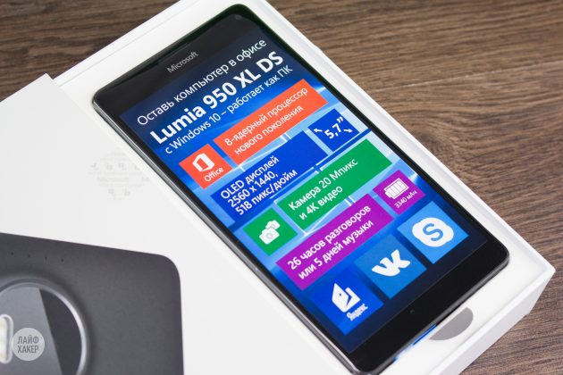 Lumia 950 XL: упаковка