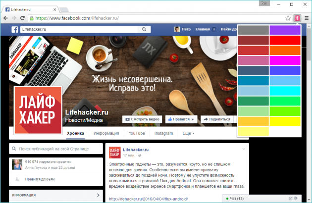 Facebook Color Changer меняет цвет фона Facebook