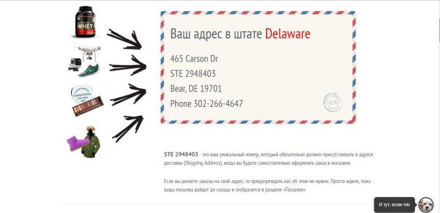 Мой адрес в США