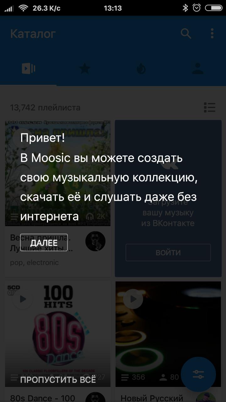 Moosic — музыка VK - скачать для Android OS бесплатно, скачать APK