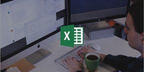 8 простых способов ускорить работу в Excel