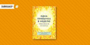 «Одна привычка в неделю» — книга о том, как изменить себя и свою жизнь за год