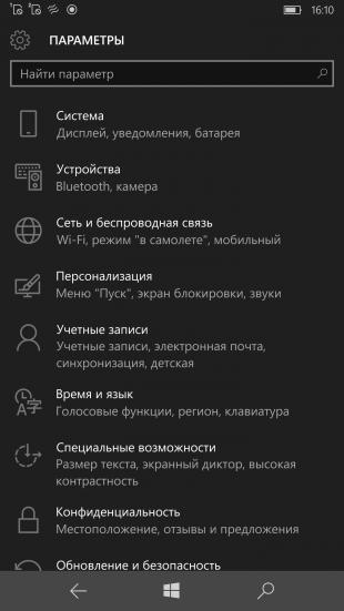 Lumia 950 XL: параметры