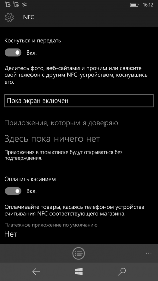Lumia 950 XL: настройка NFC