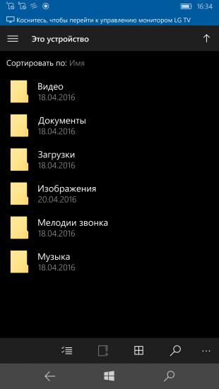 Lumia 950 XL: менеджер файлов