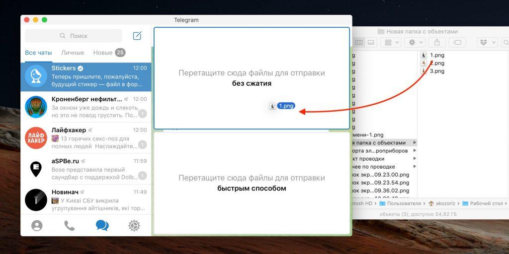 Как сделать стикеры для Telegram: отправьте в чат первую картинку