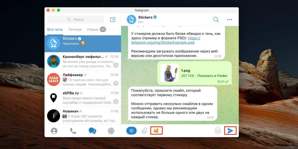 Как сделать стикеры для Telegram: укажите эмодзи