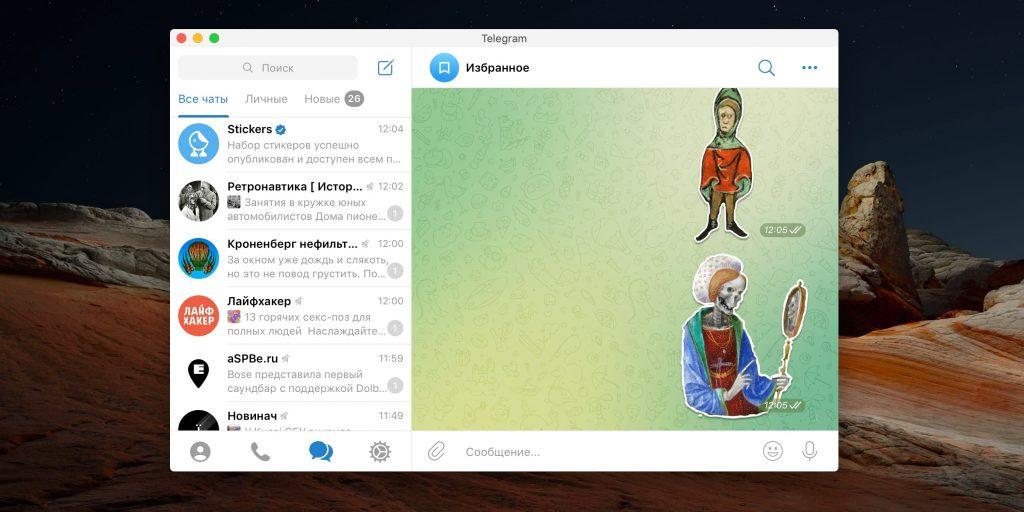 Как сделать стикеры для Telegram: поделитесь