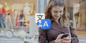 Обновлённый Google Translate для iOS и Android переводит текст в окне любого приложения