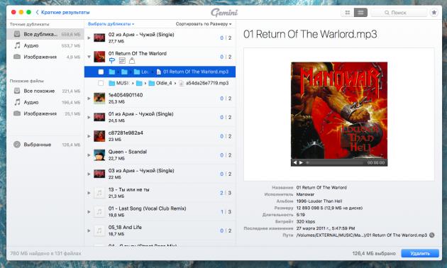 Gemini 2: большое обновление поисковика дубликатов для Mac
