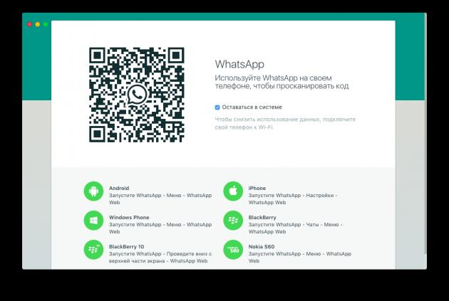 Вышел клиент WhatsApp для Windows и Mac