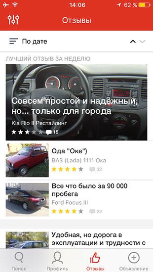 Отзывы об автомобилях в приложении авто ру