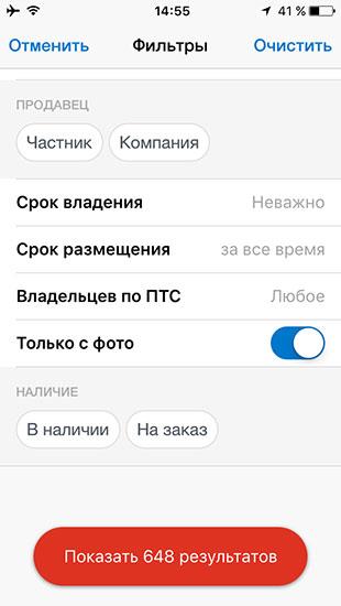 Обзор приложения авто ру