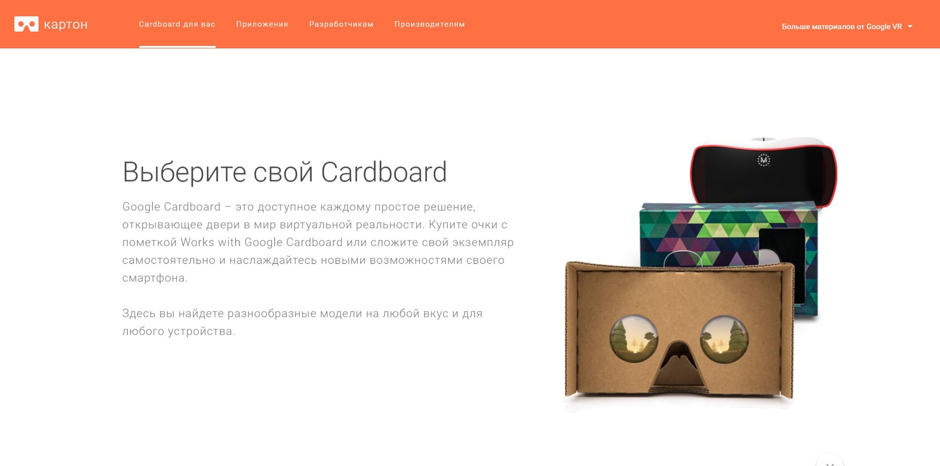 Как выбрать очки виртуальной реальности - Лайфхакер 28579c71f1cc4