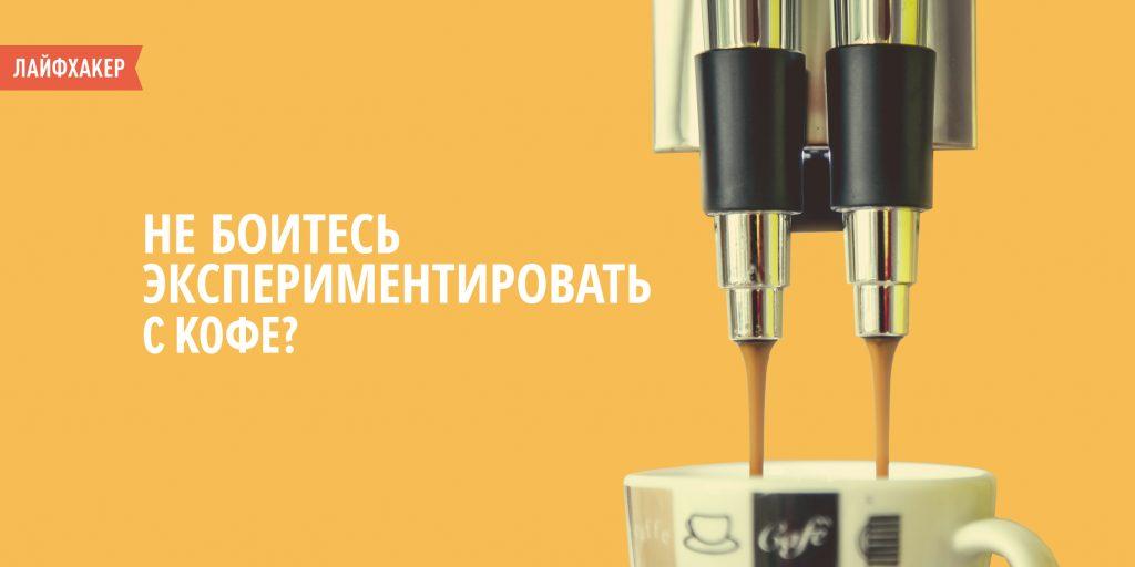 9 топингов для кофе, которые вам обязательно захочется попробовать