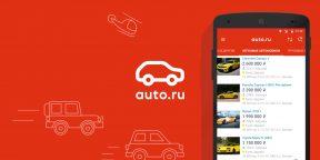 Как найти хорошую машину по объявлению в приложении «Авто.ру»