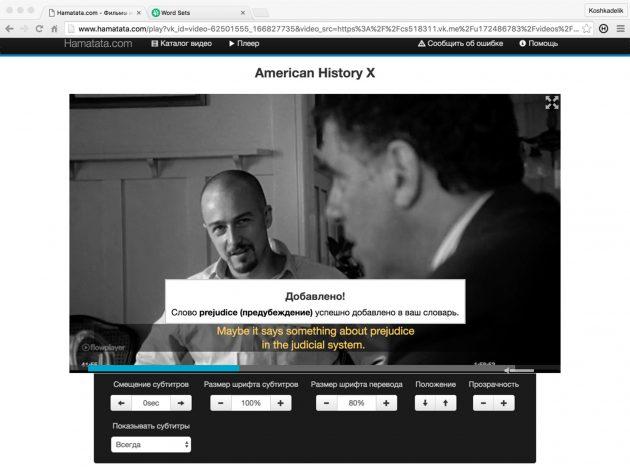 Hamatata: смотреть фильмы на английском легко