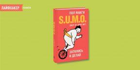 S.U.M.O. — специальная методика по достижению успеха в жизни