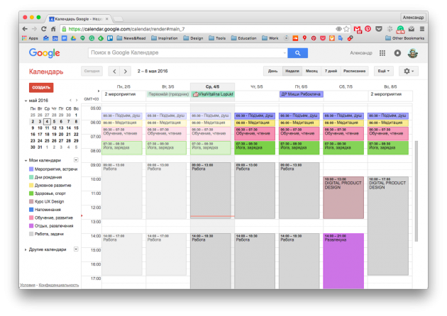 Календарь с выделенным временем