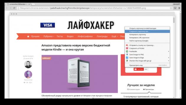 Standardized Screenshot work