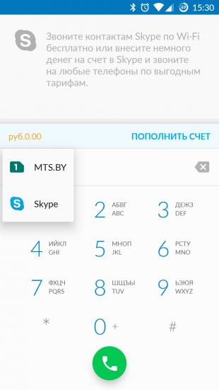 скачать мод Skype - фото 10