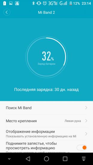 Уровень заряда Xiaomi Mi Band 2