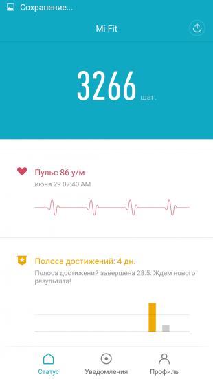 Mi Fit: измерение пульса