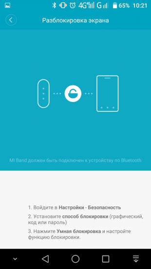 Подключение Xiaomi Mi Band 2 к смартфону