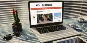 Как сделать любую веб-страницу заставкой для Mac с помощью WebViewScreenSaver
