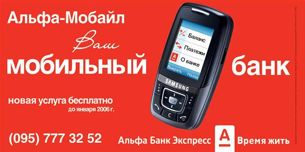 Тот самый мобильный банк прямо из 2005 года. Сейчас выглядит смешно, тогда казалось круто.