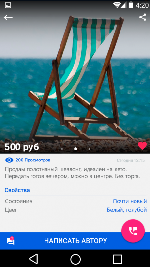 объявление-Android