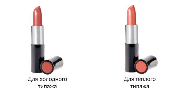 Ежедневный макияж: помада