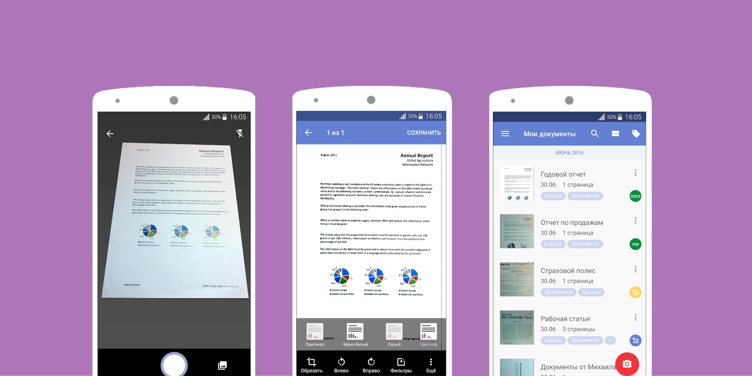 ABBYY FineScanner — отличный сканер для Android