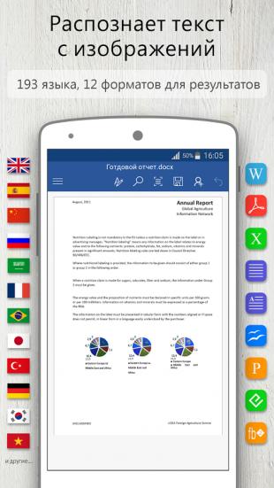 ABBYY FineScanner: распознавание текста с изображений