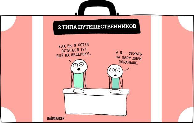 Два типа путешественников_10_1