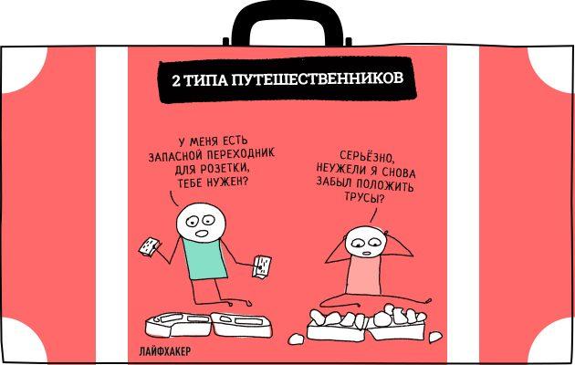 Два типа путешественников_9_1