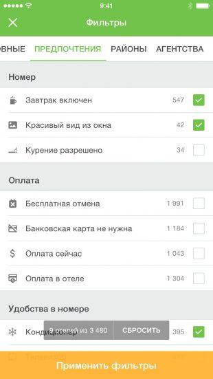 Обзор приложения Hotellook, настройка фильтров