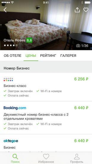 Обзор приложения Hotellook, как найти выгодную цену на номер в отеле