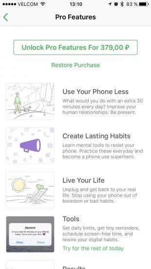 Moment для iOS: платная версия