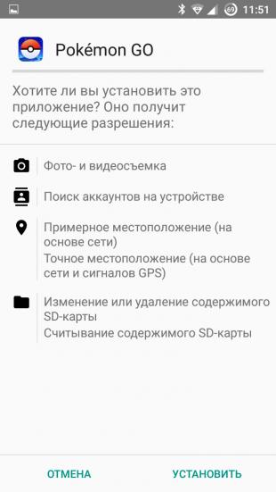 Как установить Pokémon GO на Android и на iOS
