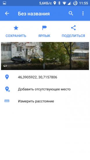 Google Maps: добавление новой точки