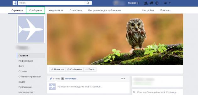 Местоположение раздела с сообщениями в новом интерфейсе Facebook