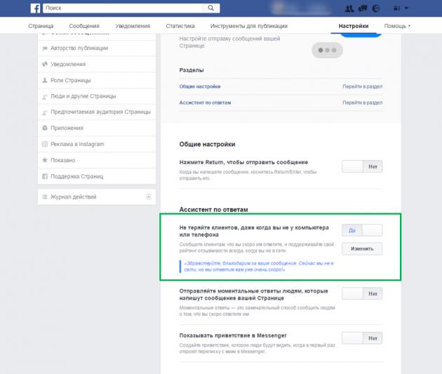 Как выглядит раздел с автоответами для случаев, когда нет доступа к Facebook