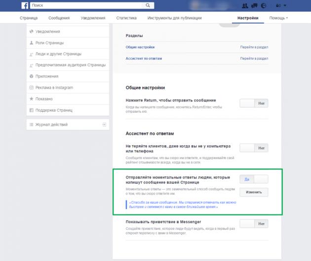 Как выглядит раздел с автоответами для случаев, когда есть доступ в Facebook, но нет возможности ответить